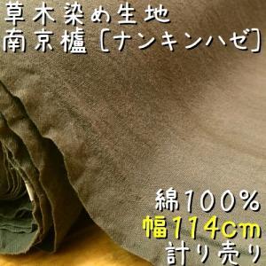 草木染め 生地 南京櫨 ナンキンハゼ 普通生地 綿100% 長さ1m 幅114cm ロットNo2008|zakka-hanakura