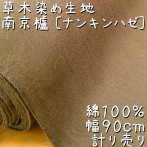 草木染め 生地 南京櫨 ナンキンハゼ 普通生地 綿100% 長さ1m 幅90cm ロットNo2008|zakka-hanakura