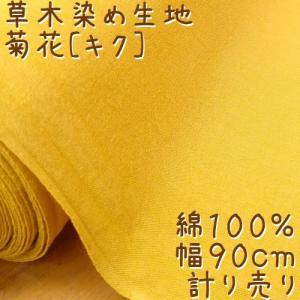草木染め 生地 菊花 キク 普通生地 綿100% 長さ1m 幅90cm ロットNo2008|zakka-hanakura
