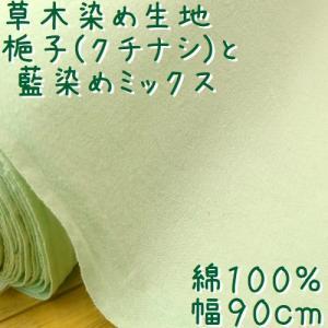草木染め 生地 梔子(クチナシ)と藍 普通生地 綿100% 長さ1m 幅90cm ロットNo2008|zakka-hanakura