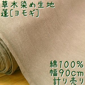 草木染め 生地 蓬 ヨモギ 普通生地 綿100% 長さ1m 幅90cm ロットNo2008|zakka-hanakura