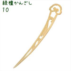 かんざし 簪 木製 緑檀 10 曲波 zakka-hanakura