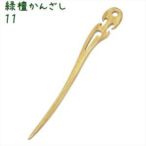 かんざし 簪 木製 緑檀 11 勾魚 zakka-hanakura