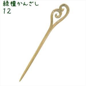 かんざし 簪 木製 緑檀 12 唐草心 zakka-hanakura