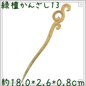 かんざし 簪 木製 緑檀 13 音楽 zakka-hanakura