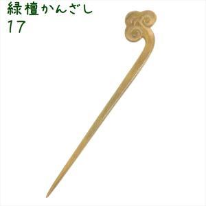 かんざし 簪 木製 緑檀 17 如意D zakka-hanakura