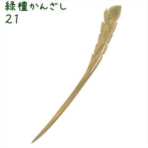 かんざし 簪 木製 緑檀 21 孔雀羽 zakka-hanakura