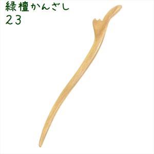 かんざし 簪 木製 緑檀 23 花萌 zakka-hanakura