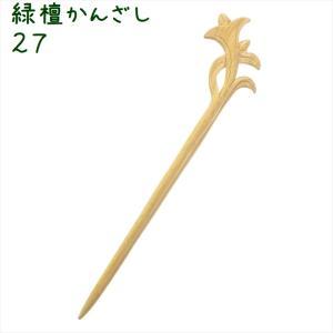 かんざし 簪 木製 緑檀 27 花彫刻C zakka-hanakura