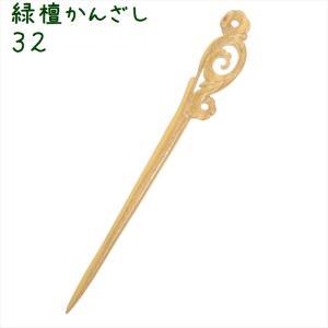 かんざし 簪 木製 緑檀 32 花輪 zakka-hanakura