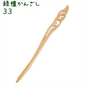 かんざし 簪 木製 緑檀 33 唐草羽根 zakka-hanakura