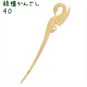 かんざし 簪 木製 緑檀 40 鶴 zakka-hanakura