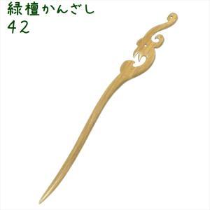 かんざし 簪 木製 緑檀 42 唐草鳳凰C zakka-hanakura