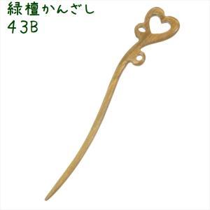 かんざし 簪 木製 緑檀 43B ハートB zakka-hanakura