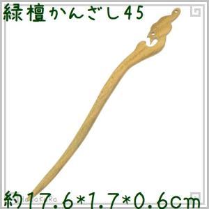 かんざし 簪 木製 緑檀 45 唐草鳳凰D zakka-hanakura