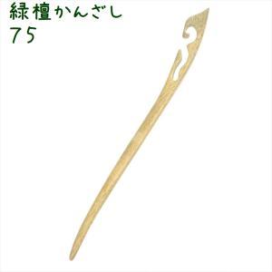 かんざし 簪 木製 緑檀 75 流線 zakka-hanakura