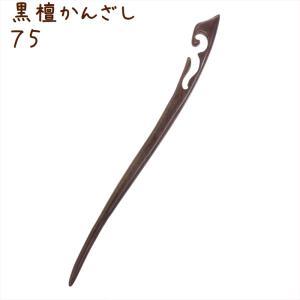 かんざし 簪 木製 黒檀 75 流線 zakka-hanakura