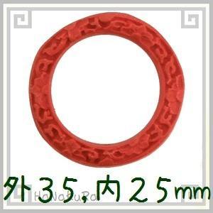 堆朱 人工漆 彫漆 ビーズL07 花輪35-25mm 1個|zakka-hanakura