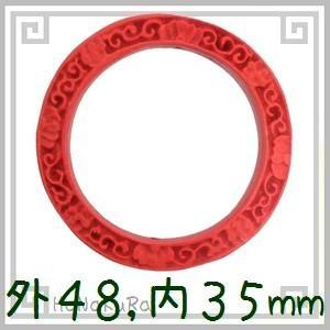 堆朱 人工漆 彫漆 ビーズL08 花輪48-35mm 1個|zakka-hanakura