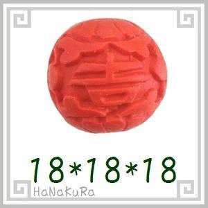 堆朱 人工漆 彫漆 ビーズM16 吉祥球18mm 1個|zakka-hanakura