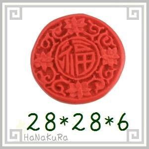 堆朱 人工漆 彫漆 ビーズM17 福円28mm 1個|zakka-hanakura
