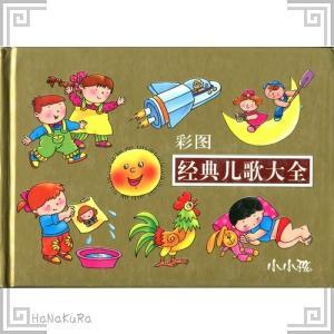 中国 書籍 中国童謡全集 中国語版|zakka-hanakura