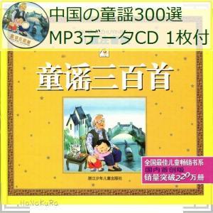 中国 書籍 童謡300首 CD付 中国語版|zakka-hanakura