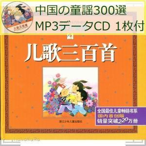 中国 書籍 児歌300首 CD付 中国語版|zakka-hanakura