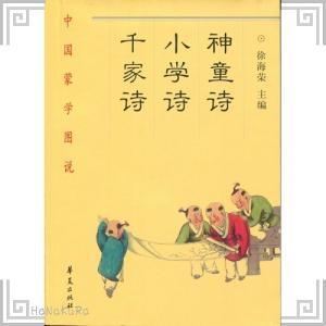 中国 書籍 神童詩千家詩 中国語版|zakka-hanakura