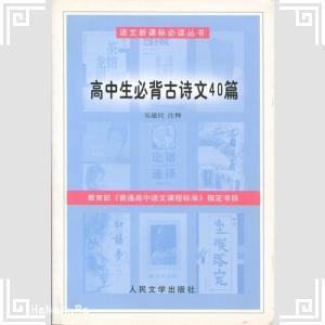 中国 書籍 必修漢詩40編 中国語版|zakka-hanakura
