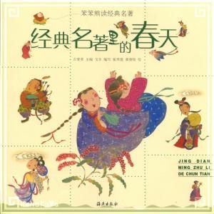 中国 書籍 四季の経典名著 4冊セット 中国語版|zakka-hanakura