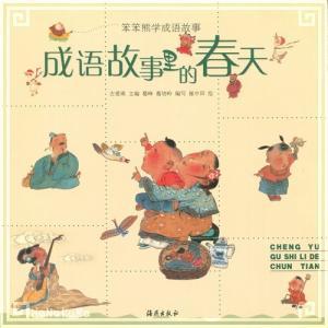 中国 書籍 四季の故事成語 4冊セット 中国語版|zakka-hanakura
