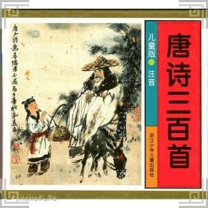 中国 書籍 唐詩三百首 中国語版|zakka-hanakura
