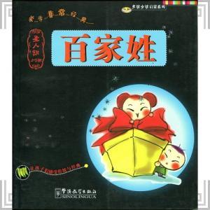中国 書籍 百家姓 中国語版|zakka-hanakura