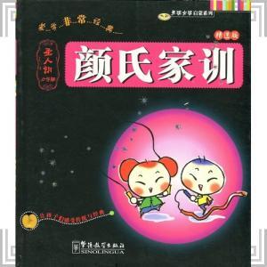 中国 書籍 顔氏家訓 中国語版|zakka-hanakura