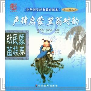 中国 書籍 声律対韻 中国語版|zakka-hanakura