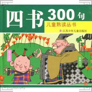 中国 書籍 「大学」「中庸」「論語」「孟子」選別300句 中国語版|zakka-hanakura