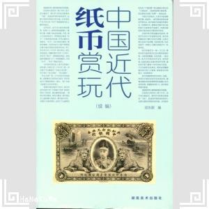 中国 書籍 中国近代紙幣観賞 中国語版|zakka-hanakura