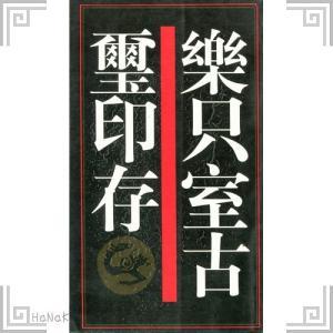 中国 書籍 楽只室古印存 篆刻素材集 中国語版|zakka-hanakura