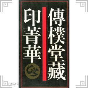 中国 書籍 伝朴堂蔵印青華 中国語版|zakka-hanakura