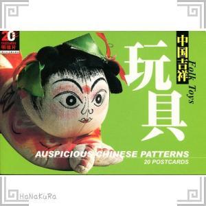 中国 ポストカード 絵葉書 吉祥玩具 はがき集|zakka-hanakura