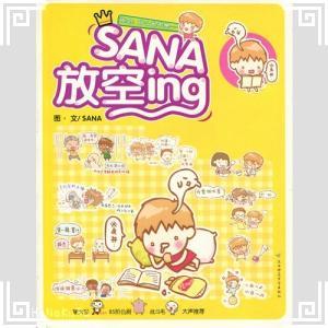 中国 書籍 SANA放空ing 中国語版|zakka-hanakura