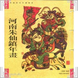 中国 書籍 河南朱仙鎮年画 版画 中国語版|zakka-hanakura