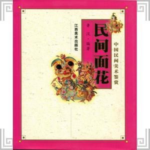 中国 書籍 中国民間美術鑑賞 「民間面花」 中国語版|zakka-hanakura