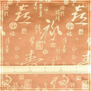 チャイナシルク 中華 生地 03 茶金喜 幅74cm 1m レーヨン 絹 シルク 混合|zakka-hanakura