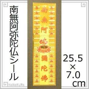南無阿弥陀仏 仏 佛 シール 縦タイプ 1枚 zakka-hanakura