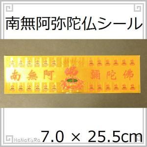 南無阿弥陀仏 仏 佛 シール 横タイプ 1枚 zakka-hanakura