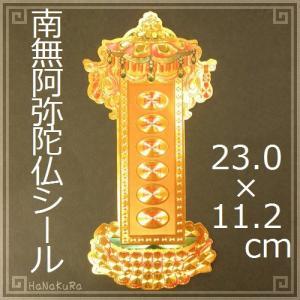 南無阿弥陀仏 仏 佛 シール 縦蓮台座 1枚 zakka-hanakura