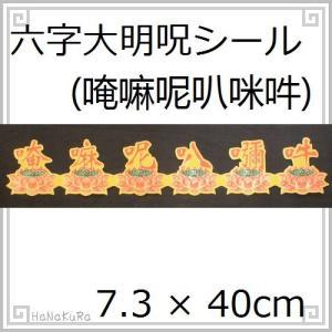 六字大明呪 シール 横蓮連台座 1枚 zakka-hanakura