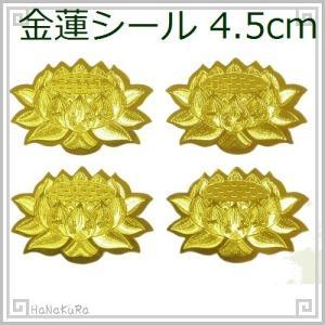 金蓮 シール 4.5cm 4枚セット zakka-hanakura